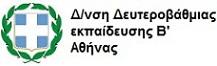Διεύθυνση Δευτεροβάθμιας Εκπαίδευσης Β΄ Αθήνας